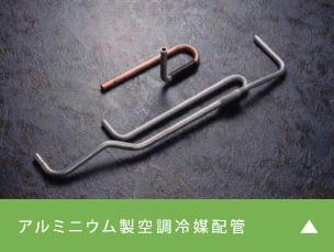 アルミニウム製空調冷媒配管