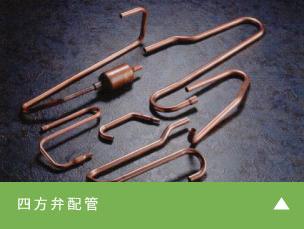 四方弁配管