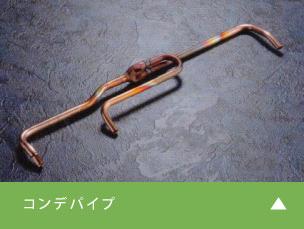 コンデパイプ